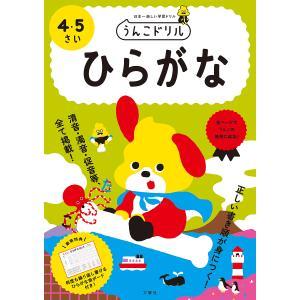 毎日クーポン有/ うんこドリルひらがな 日本一楽しい学習ドリル 4・5さい|bookfan PayPayモール店
