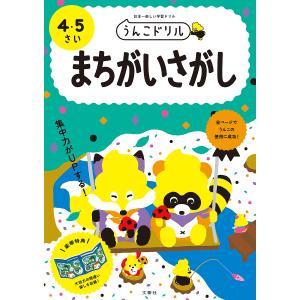 日曜はクーポン有/ うんこドリルまちがいさがし 日本一楽しい学習ドリル 4・5さい|bookfan PayPayモール店