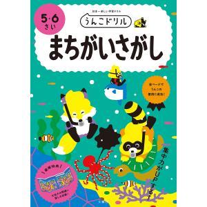 日曜はクーポン有/ うんこドリルまちがいさがし 日本一楽しい学習ドリル 5・6さい|bookfan PayPayモール店