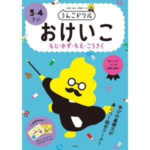 日曜はクーポン有/ うんこドリルおけいこもじ・かず・ちえ・こうさく 日本一楽しい学習ドリル 3・4さい bookfan PayPayモール店