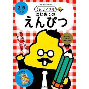 日曜はクーポン有/ うんこドリルはじめてのえんぴつ 日本一楽しい学習ドリル 2・3さい bookfan PayPayモール店
