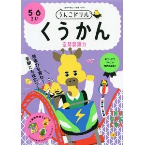 日曜はクーポン有/ うんこドリルくうかん空間認識力 5・6さい 日本一楽しい学習ドリル bookfan PayPayモール店