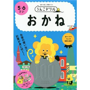 日曜はクーポン有/ うんこドリルおかね 5・6さい 日本一楽しい学習ドリル|bookfan PayPayモール店