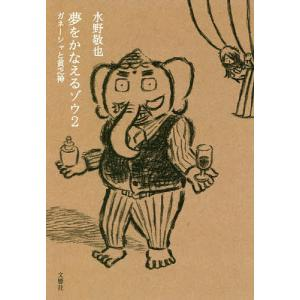 日曜はクーポン有/ 夢をかなえるゾウ 2/水野敬也