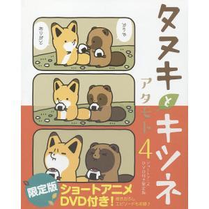 限定版 タヌキとキツネ 4/アタモト|boox