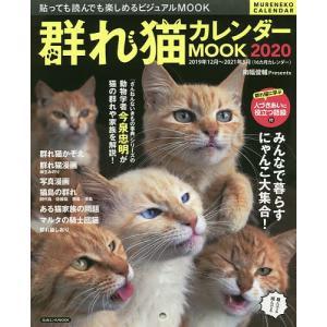 群れ猫カレンダーMOOK 2020/南幅俊輔/・文今泉忠明