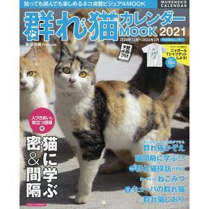 群れ猫カレンダーMOOK 2021/南幅俊輔