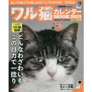 ワル猫カレンダーMOOK 貼っても読んでも楽しめるビジュアルMOOK 2021/南幅俊輔
