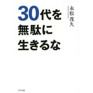 毎日クーポン有/ 30代を無駄に生きるな/永松茂久 bookfan PayPayモール店