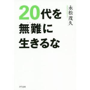 毎日クーポン有/ 20代を無難に生きるな/永松茂久 bookfan PayPayモール店