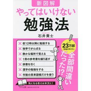 毎日クーポン有/ 新図解やってはいけない勉強法/石井貴士|bookfan PayPayモール店