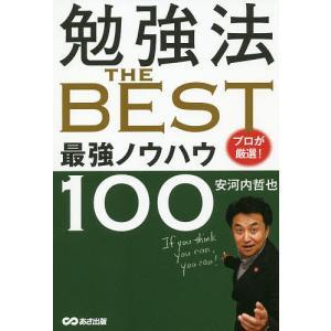 勉強法THE BEST プロが厳選!最強ノウハウ100/安河内哲也