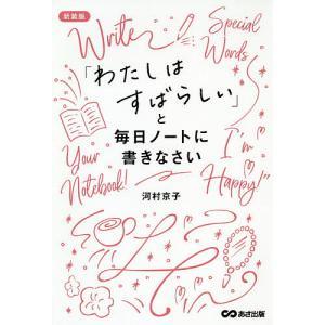 「わたしはすばらしい」と毎日ノートに書きなさい 新装版/河村京子