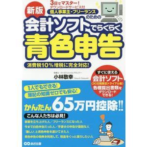 個人事業主・フリーランスのための会計ソフトでらくらく青色申告 3日でマスター!/小林敬幸