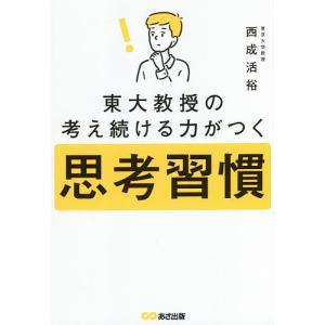 日曜はクーポン有/ 東大教授の考え続ける力がつく思考習慣/西成活裕|bookfan PayPayモール店