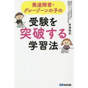 発達障害・グレーゾーンの子の受験を突破する学習法/芦澤唯志