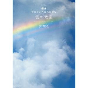毎日クーポン有/ 世界でいちばん素敵な雲の教室/荒木健太郎