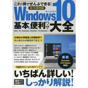 Windows10基本&便利ワザ大全 これ1冊でぜんぶできる! 永久保存版