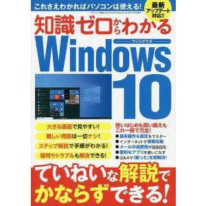 知識ゼロからわかるWindows10 これさえわかればパソコンは使える!