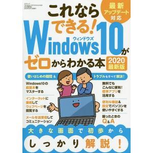 Windows10がゼロからわかる本 これならできる! 2020最新版