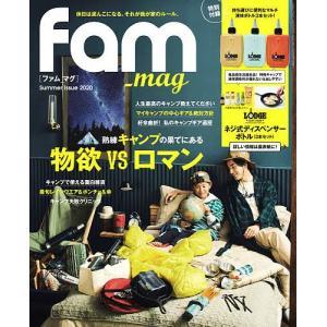 日曜はクーポン有/ fam_mag 2020Summer Issue|bookfan PayPayモール店