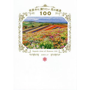 日曜はクーポン有/ 世界中に贈りたい花の絶景100/はなまっぷ/旅行