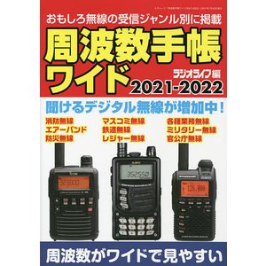 毎日クーポン有/ 周波数手帳ワイド 2021−2022/ラジオライフ bookfan PayPayモール店
