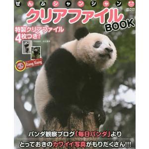 ぜんぶシャンシャンクリアファイルBOOK/旅行