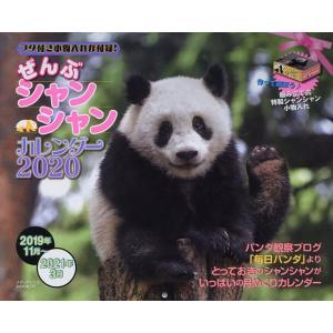 ぜんぶシャンシャンカレンダー 2020