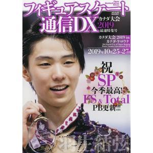 出版社:メディアックス 発行年月:2019年11月 シリーズ名等:メディアックスMOOK 801