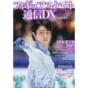フィギュアスケート通信DX 全日本選手権2019in代々木最速特集号