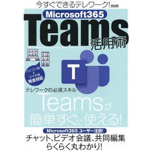 今すぐできるテレワーク!Microsoft365 Teams活用術
