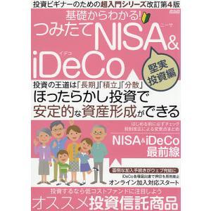 日曜はクーポン有/ 基礎からわかる!つみたてNISA & iDeCo 堅実投資編|bookfan PayPayモール店
