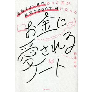 日曜はクーポン有/ 借金400万円あった私が年収3000万円になったお金に愛されるノート/松浦有珂