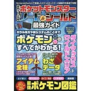 最新ゲーム攻略ポケットモンスターソード&シールド最強ガイド/ゲーム