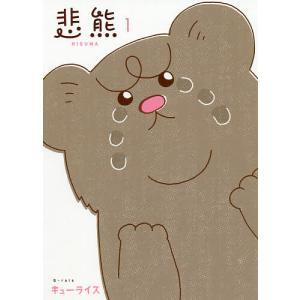 悲熊 1/キューライス