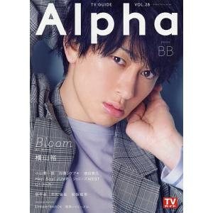 TVガイドAlpha EPISODE BB(2020FEB.)