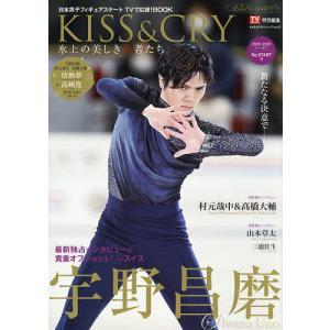 毎日クーポン有/ KISS & CRY 氷上の美しき勇者たち 2020−2021シーズンRe:START号 日本男子フィギュアスケートTVで応援!BO|bookfan PayPayモール店