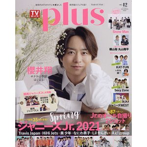 日曜はクーポン有/ TVガイドplus vol.42(2021SPRING ISSUE)|bookfan PayPayモール店