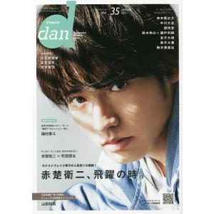 毎日クーポン有/ TVガイドdan Vol.35(2021MARCH)|bookfan PayPayモール店