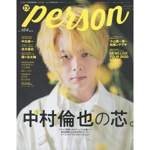 毎日クーポン有/ TVガイドperson vol.104|bookfan PayPayモール店