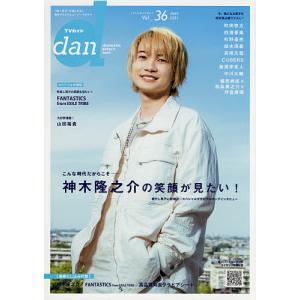 〔予約〕TVガイドdan[ダン]vol.36
