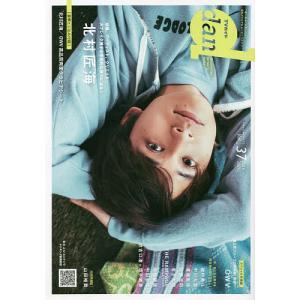 毎日クーポン有/ TVガイドdan Vol.37(2021JULY)|bookfan PayPayモール店