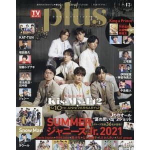 〔予約〕TVガイド plus 43