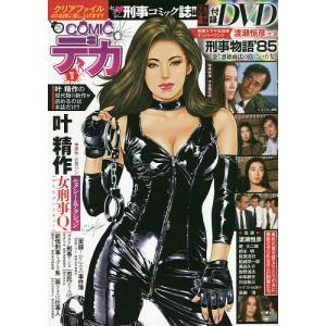 COMIC デカ 3 DVD付
