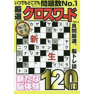 厳選クロスワード VOL.4