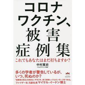 毎日クーポン有/ コロナワクチン、被害症例集 これでもあなたはまだ打ちますか?/中村篤史 bookfan PayPayモール店