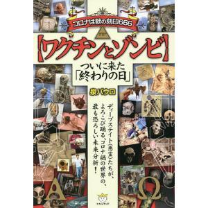 毎日クーポン有/ ワクチンとゾンビ コロナは獣の刻印666 ついに来た「終わりの日」/泉パウロ bookfan PayPayモール店