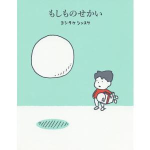 もしものせかい/ヨシタケシンスケ