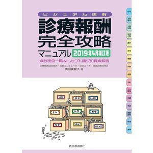 著:青山美智子 出版社:医学通信社 発行年月:2019年04月